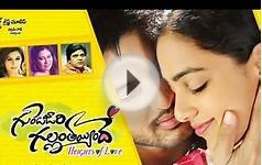 Must watch Top Telugu Movies List - 2 - 2013